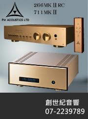 創世紀音響  FM Acoustics