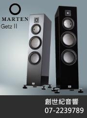 創世紀音響 Marten
