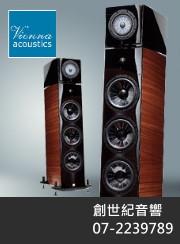 創世紀音響 Vienna Acoustics